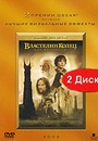 """Властелин Колец: Две Крепости"" /Lord of the Rings: The Two Towers, The/ (2002)"