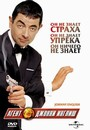"""Агент Джонни Инглиш"" /Johnny English/ (2003)"