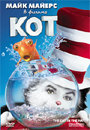 """Кот"" /Cat in the Hat, The/ (2003)"