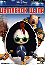 """Цыпленок цыпа"" /Chicken Little/ (2005)"
