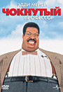 """Чокнутый профессор"" /Nutty Professor, The/ (1996)"