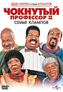 """Чокнутый профессор II: семья Клампов"" /Nutty Professor II: The Klumps/ (2000)"