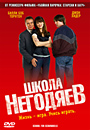 """Школа негодяев"" /School for Scoundrels/ (2006)"