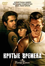 """Крутые времена"" /Harsh Times/ (2005)"
