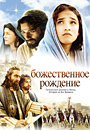 """Божественное рождение"" /Nativity Story, The/ (2006)"