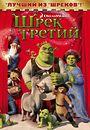 """Шрек Третий"" /Shrek the Third/ (2007)"