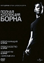 """Полная коллекция Борна"" /Bourne Identity, The. Bourne Supremacy, The. Bourne Ultimatum, The./ (2007)"