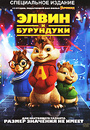 """Элвин и бурундуки"" /Alvin and the Chipmunks/ (2007)"