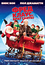 """Фред Клаус, брат Санты"" /Fred Claus/ (2007)"