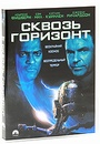 """Сквозь горизонт"" /Event Horizon/ (1997)"