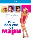 """Все без ума от Мэри"" /There's Something About Mary/ (1998)"