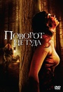 """Поворот не туда 3"" /Wrong Turn 3: Left for Dead/ (2009)"
