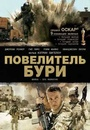"""Повелитель бури"" /The Hurt Locker/ (2008)"
