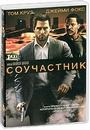 """Соучастник"" /Collateral/ (2004)"