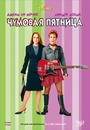 """Чумовая пятница"" /Freaky Friday/ (2003)"