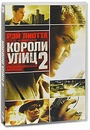 """Короли улиц 2"" /Street Kings 2: Motor City/ (2011)"