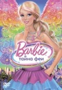 """Барби: Тайна Феи"" /Barbie: A Fairy Secret/ (2011)"