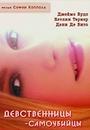 Фильм Девственницы-самоубийцы / The Virgin Suicides 1999 смотреть онлайн.