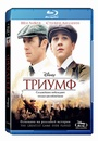 """Триумф"" /The Greatest Game Ever Played/ (2005)"