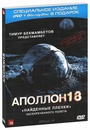 """Аполлон 18 (Blu-ray + DVD)"" /Apollo 18/ (2011)"