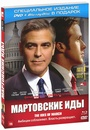 """Мартовские иды (DVD + Blu-ray)"" /The Ides of March/ (2011)"