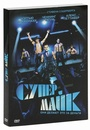 """Супер Майк"" /Magic Mike/ (2012)"