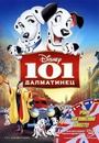 """101 Далматинец"" /One Hundred and One Dalmatians/ (1961)"