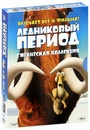 """Ледниковый Период: Гигантская коллекция"" /Ice Age / Ice Age 2: The Meltdown / Ice Age: Dawn of the Dinosaurs / Ice Age: Continental Drift / Ice Age: A Mammoth Christmas/ (2012)"
