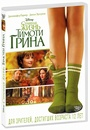 """Странная жизнь Тимоти Грина"" /The Odd Life of Timothy Green/ (2012)"