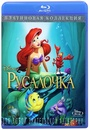 """Русалочка"" /The Little Mermaid/ (1989)"
