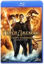"""Перси Джексон и Море чудовищ"" /Percy Jackson: Sea of Monsters/ (2013)"