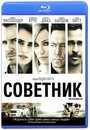 """Советник"" /The Counselor/ (2013)"