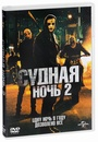 """Судная ночь 2"" /The Purge: Anarchy/ (2014)"