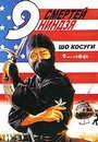 """9 смертей ниндзя"" /Nine Deaths of the Ninja/ (1985)"