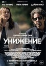 """Унижение"" /The Humbling/ (2014)"