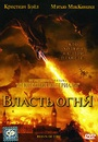 """Власть огня"" /Reign of Fire/ (2002)"