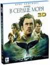 """В сердце моря 3D и 2D (2 Blu-ray)"" /In the Heart of the Sea/ (2015)"