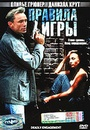 """Правила игры"" /Deadly Engagement / Deadly Engagement/ (2003)"