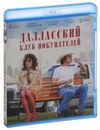 """Далласский клуб покупателей (Blu-ray)"" /The Dallas Buyers Club/ (2013)"