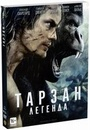 """Тарзан: Легенда"" /The Legend of Tarzan/ (2016)"