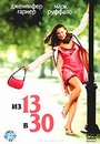 """Из 13 в 30"" /13 Going On 30 / Suddenly 30/ (2004)"