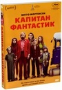 """Капитан Фантастик"" /Captain Fantastic/ (2016)"