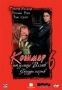 """Кошмар на улице Вязов 6: Фредди мертв"" /Freddy\u0027s Dead: The Final Nightmare/ (1991)"