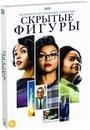Фильм скрытые фигуры 2018 отзывы о