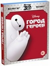 """Город героев 3D и 2D (2 Blu-ray)"" /Big Hero 6/ (2014)"