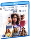 """Излом времени (Blu-Ray)"" /A Wrinkle in Time/ (2018)"