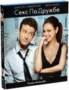 """Секс по дружбе (Blu-Ray)"" /Friends with Benefits/ (2011)"